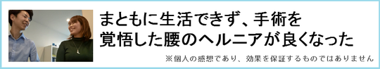 奈良県の腰痛ヘルニア整体の感想