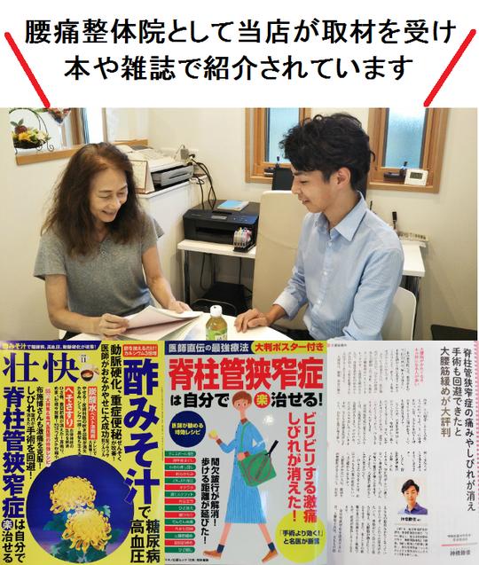 雑誌に掲載された奈良県葛城市の脊柱管狭窄症整体院
