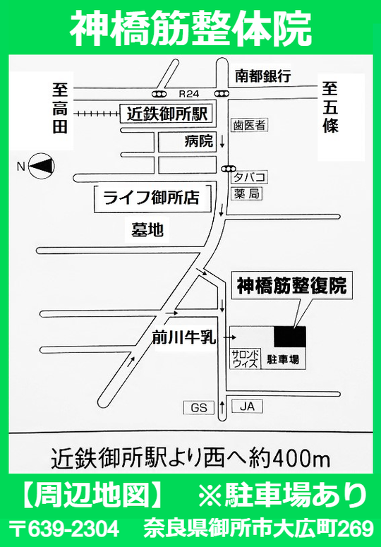 奈良県御所市腰痛整体の地図