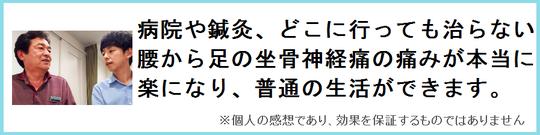 足の付け根の痛みが良くなった奈良県葛城市の男性