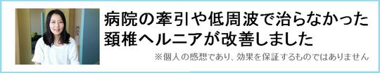 肩こりに悩む奈良県御所市の女性