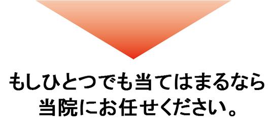 奈良県大和高田市の腰椎ヘルニア整体