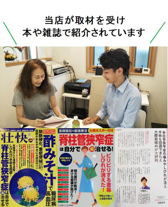 腰痛専門生体の雑誌紹介