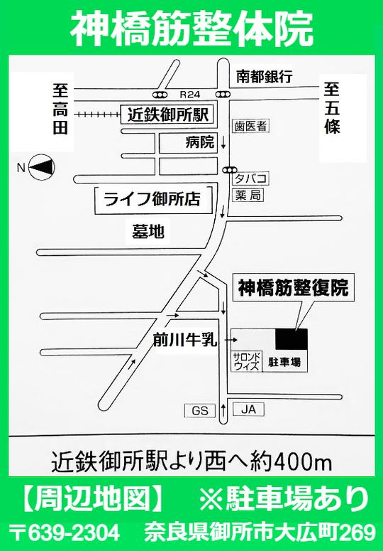 奈良県御所市坐骨神経痛整体の地図