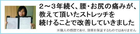 奈良県葛城市の脊柱管狭窄症に悩む女性