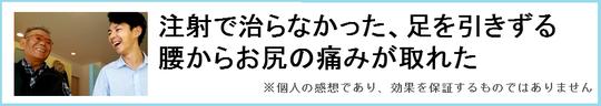 脊柱管狭窄症に悩む奈良県大和高田市の男性