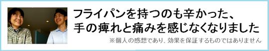手がしびれる奈良県御所市の女性
