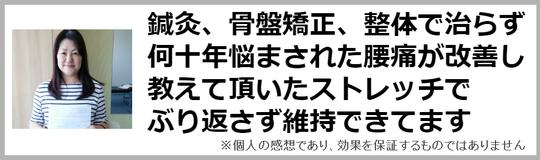 脊柱管狭窄症に悩む奈良県大和郡山市の女性