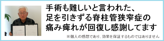 腰痛に悩む奈良県葛城市の男性