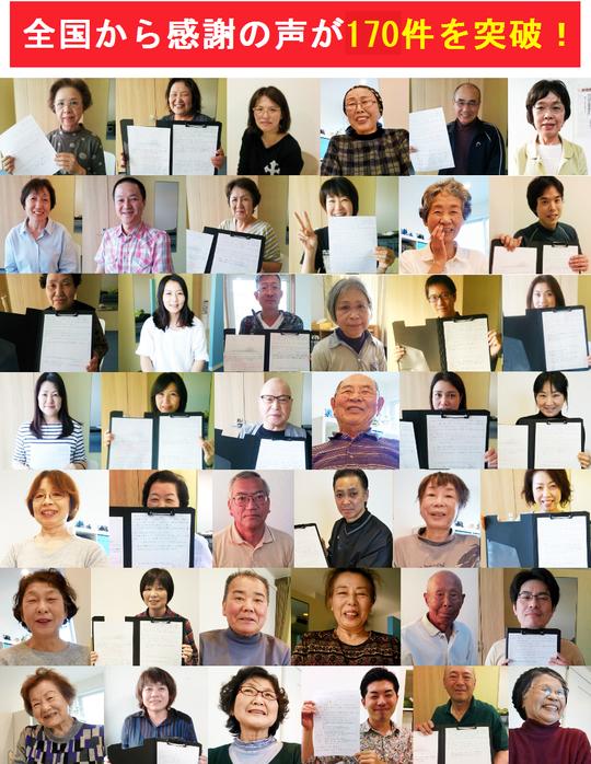 奈良県大和高田市で脊柱管狭窄症が改善した人たち