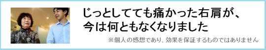 奈良県の頚椎専門整体の感想