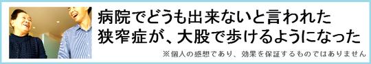 奈良県御所市狭窄症整体の感想