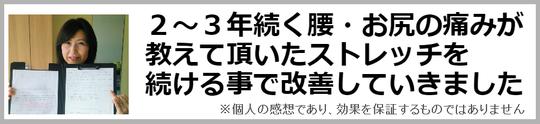 坐骨神経痛が改善した奈良県御所市のお客様