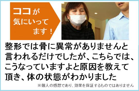 背中の痛みに悩む奈良県大和高田市の女性