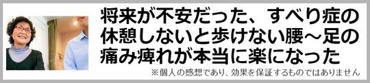腰のすべり症に悩む奈良県葛城市の女性
