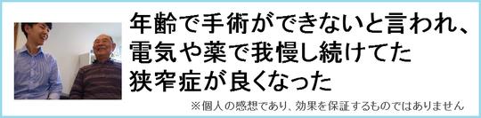狭窄症が改善した奈良県葛城市の男性