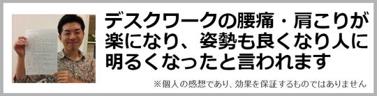 腰痛と首痛が良くなった奈良県大和高田市の男性
