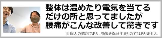 奈良県葛城市の坐骨神経痛改善整体