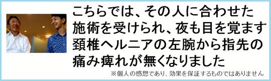 頸椎ヘルニアが改善した、奈良県香芝市の男性