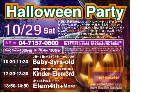 一般の方もご参加OK! Let's have a Halloween Party!