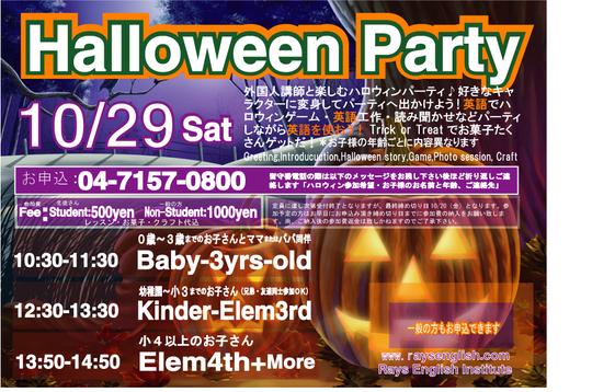 一般の方もご参加OK! Let's have a Halloween Party!