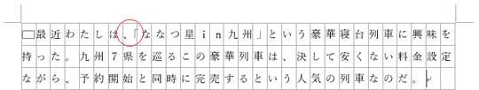 読点(、)やカギ括弧(「)が連続すると、自動的に半角に変更し詰めてしまう。