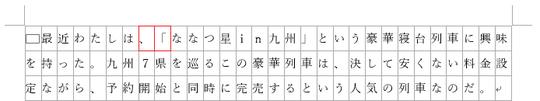 これで、碁盤の目に添うように、文字がきっちり並ぶ。