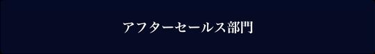 富永物産_アフターセールス部門