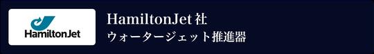 富永物産_HamiltonJet社ウォータージェット推進器