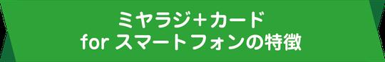 ミヤラジ+カード forスマートフォンの特徴