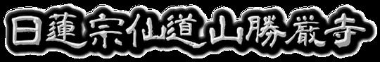 http://www.shougonji.org/