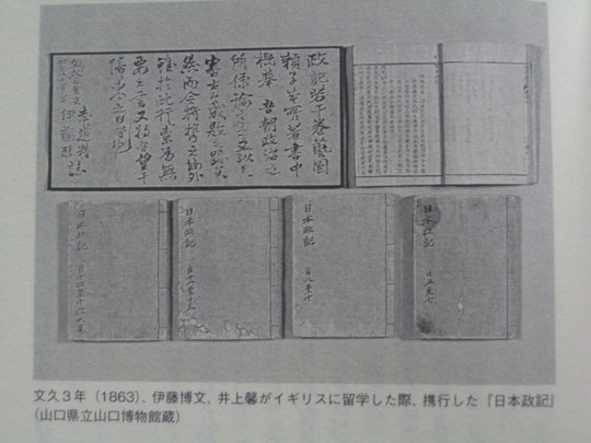 文久3年(1863)伊藤博文、井上馨がイギリスに留学した際携行した『日本政記』山口県立山口博物館蔵。『怒る清盛』より