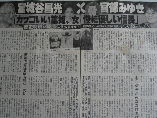 週刊文春2008年6月8日号 宮城谷昌光氏と宮部みゆき氏の対談記事