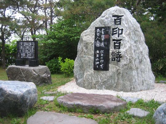 偉業を顕彰して平成12年(2000)江差町に建立された詩碑