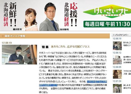 2012.8.19TVHけいざいナビ