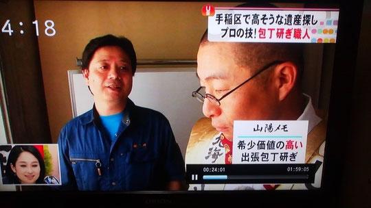 2012.8.23UHB U型テレビ
