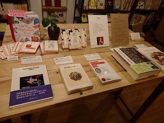 恐れ多くも私スペシャルな企画・・・!ポストカードなども置かれる予定です The books of my recommendations!