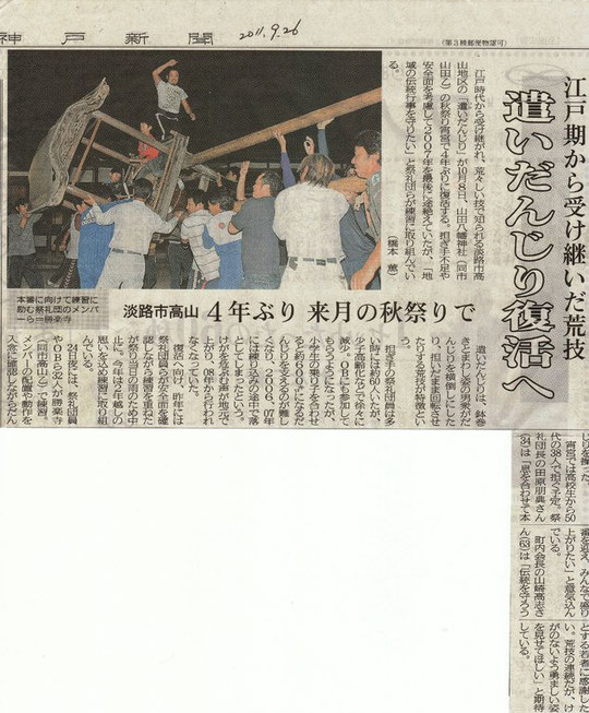 高山遣いだんじり復活(2011.9.26神戸)