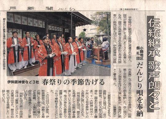 神戸新聞(2011.3.6)