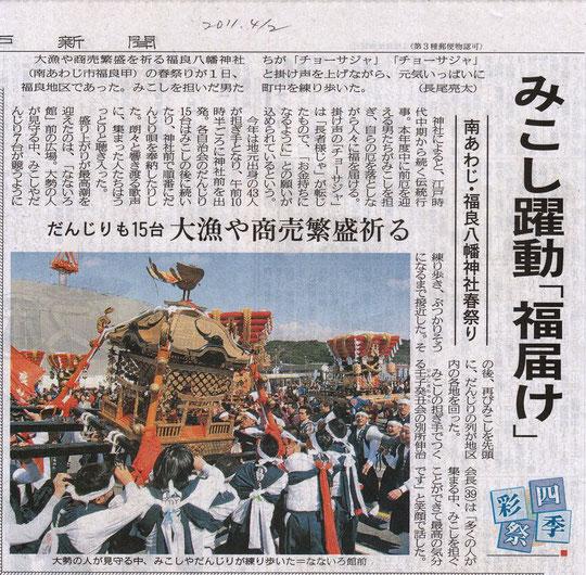 みこし躍動(2012.4.2神戸)