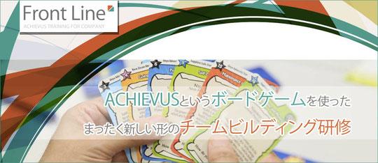 自発的な社員のチームビルディングACHIEVUS企業研修