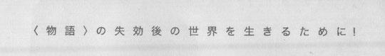生沼義朗第二歌集『関係について』帯(一部)