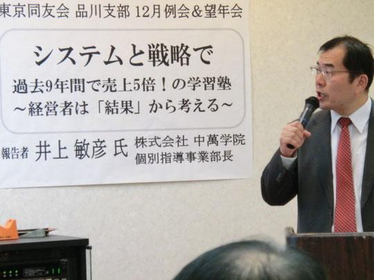 報告者の㈱中萬学院の井上敏彦さん