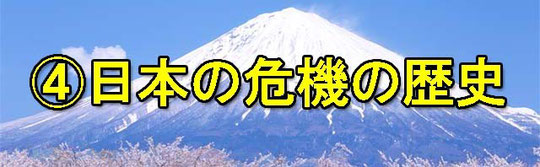 ④日本の危機の歴史 - 歴史の意志...