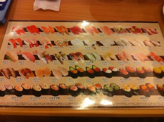 かっぱ寿司105円メニュー