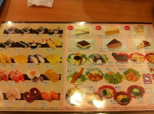 かっぱ寿司メニュー