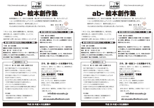 絵本塾広報用チラシの画像