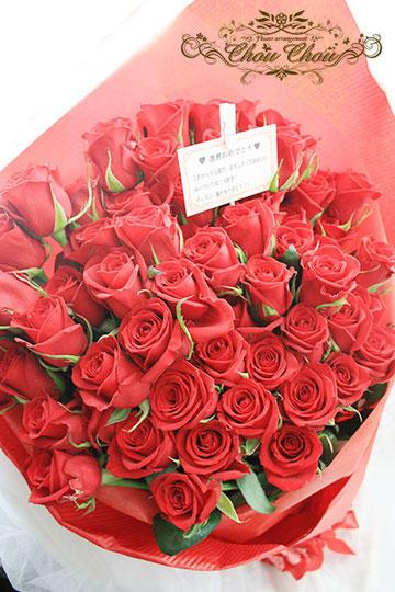 還暦祝い 60本 赤薔薇 花束 ミラコスタ 配達 オーダーフラワー  シュシュ chouchou