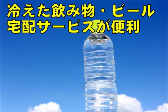 冷たい飲み物 大阪 宅配 配達 飲料 ジュース 大阪市