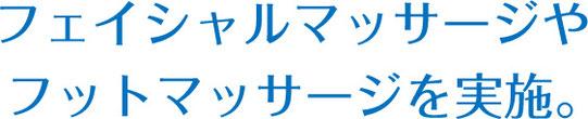 九州初!デイサービスに通ってメディカルエステも楽しめる。